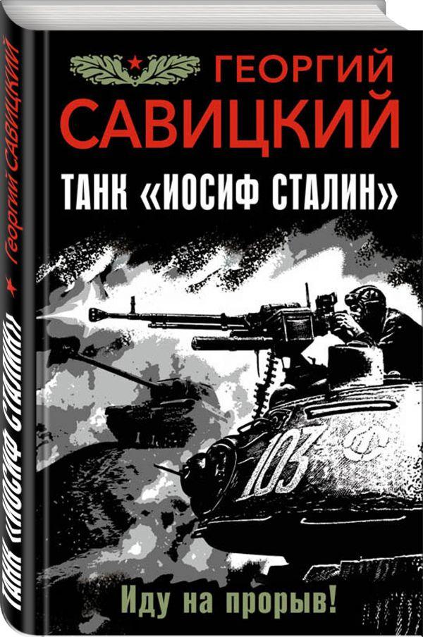 """Танк """"Иосиф Сталин"""". Иду на прорыв!. Савицкий Георгий Валериевич"""