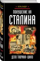 Игорь Ландер - Покушение на Сталина. Дело Таврина-Шило' обложка книги
