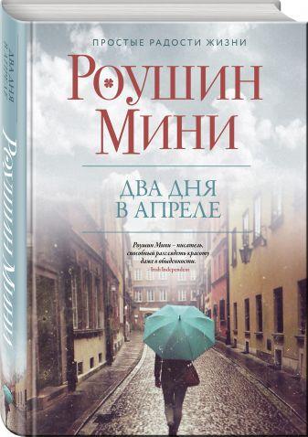Роушин Мини - Два дня в апреле обложка книги
