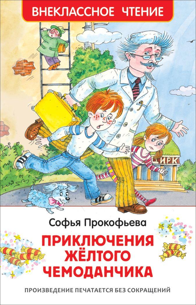 Прокофьева С. Приключения желтого чемоданчика (ВЧ) Прокофьева С. Л.