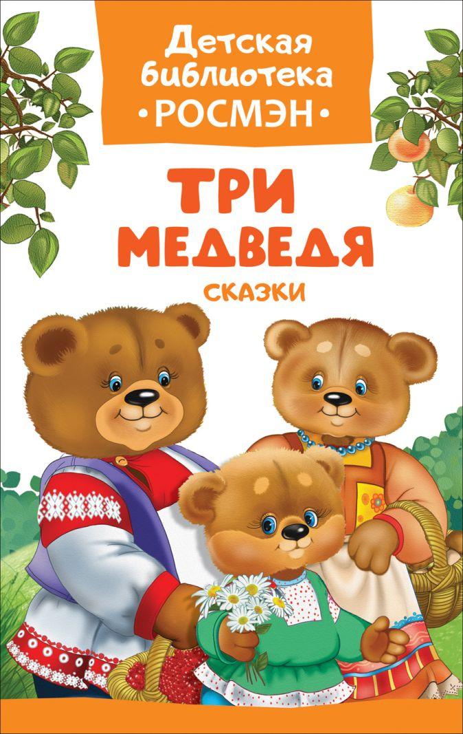 Три медведя. Сказки (ДБ РОСМЭН) Афанасьев А. Н., Капица О. И., Толстой А. Н.