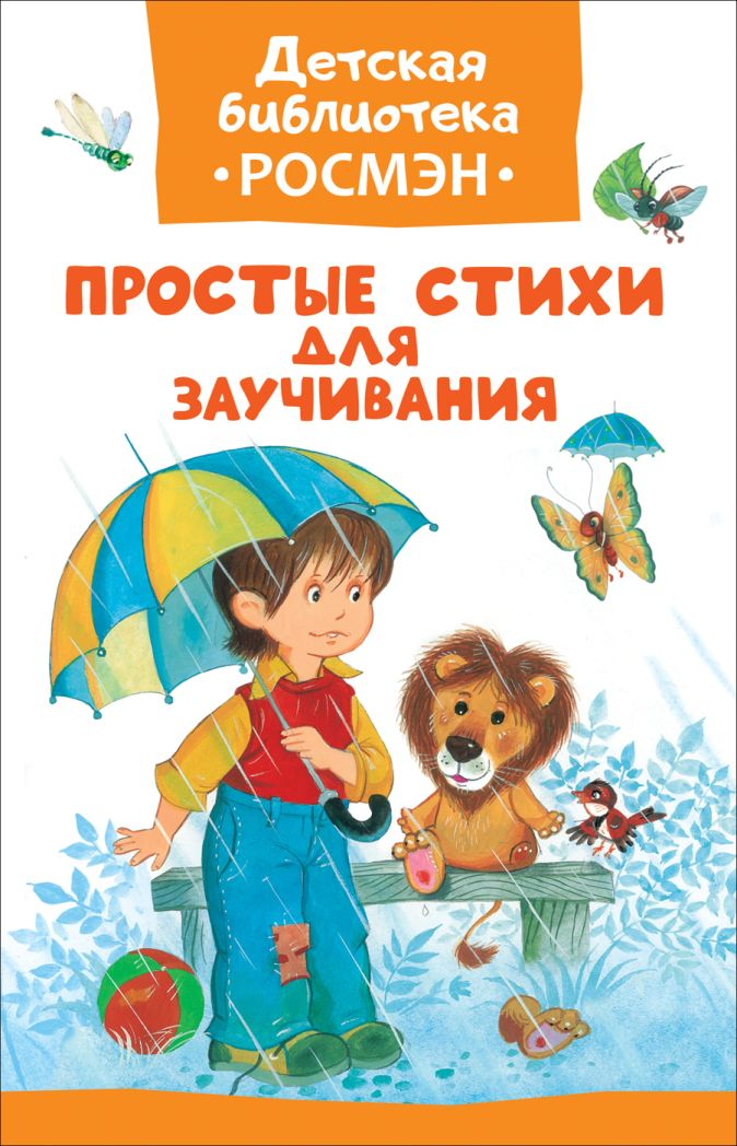 Простые стихи для заучивания (ДБ РОСМЭН) Кушак Ю. Н, Лунин В. В. и др.