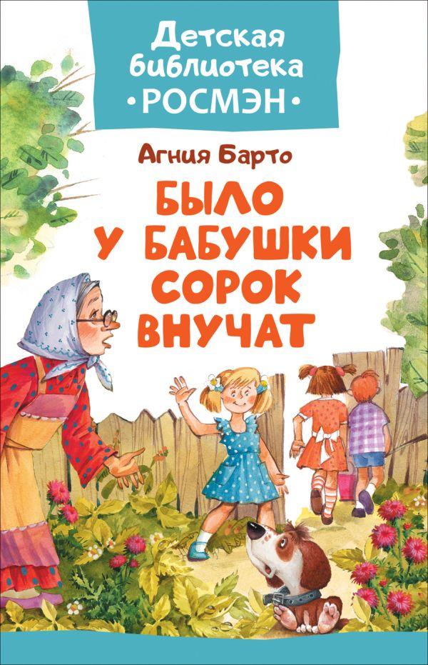 интересно Было у бабушки сорок внучат (ДБ РОСМЭН) книга