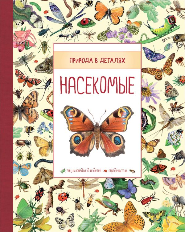 Насекомые (Природа в деталях) Ферт Р., Стоуэлл Л.