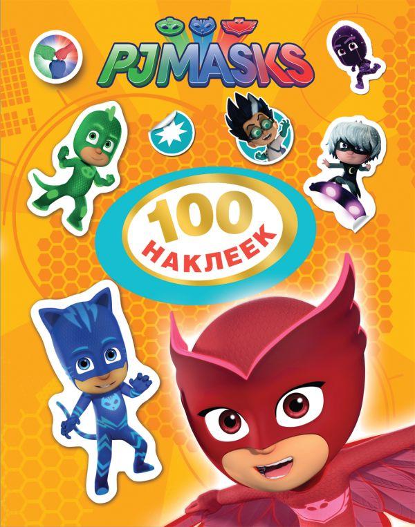 Герои в масках. 100 наклеек (оранжевый) Мазанова Е. К.