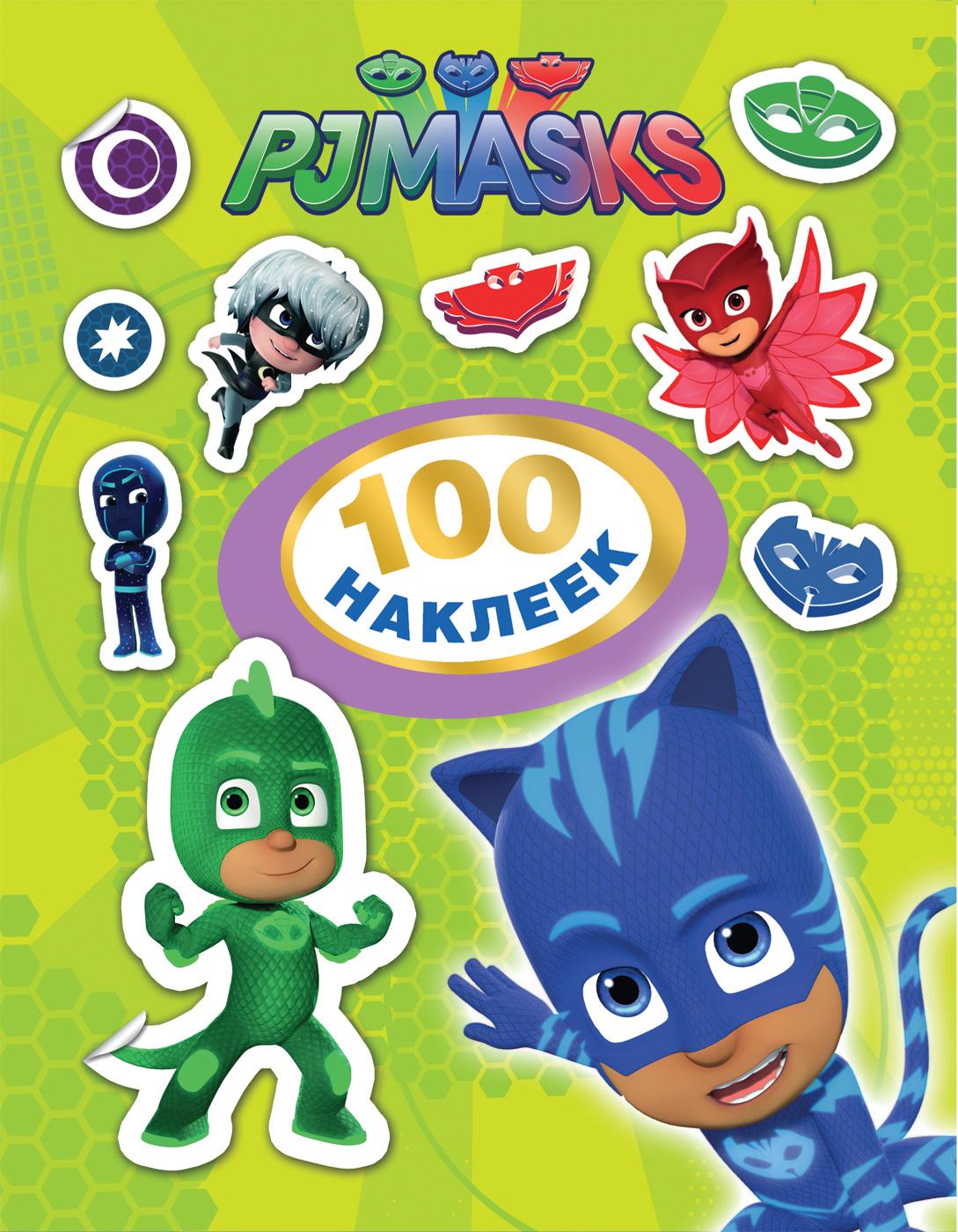 Герои в масках. 100 наклеек (зеленый) беговел 12д навигатор герои в масках кол eva 87 42 56 68 рама1205