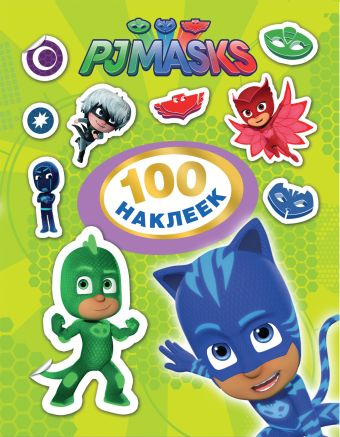 Герои в масках. 100 наклеек (зеленый) Мазанова Е. К.