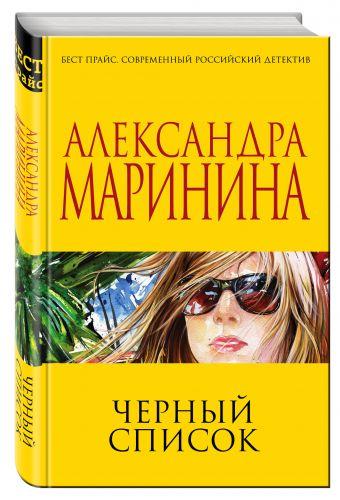 Черный список Маринина А.