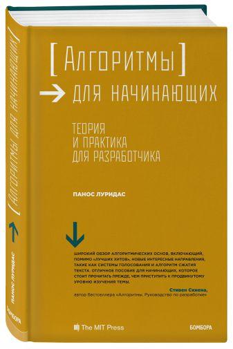 Панос Луридас - Алгоритмы для начинающих. Теория и практика для разработчика обложка книги