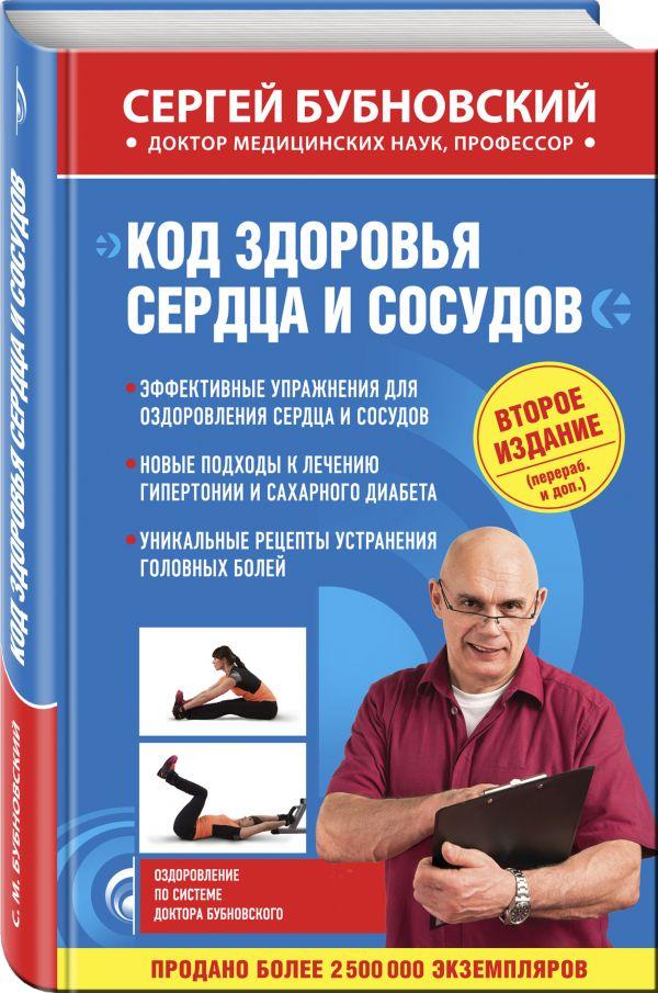 Код здоровья сердца и сосудов. 2-е издание Бубновский С.М.
