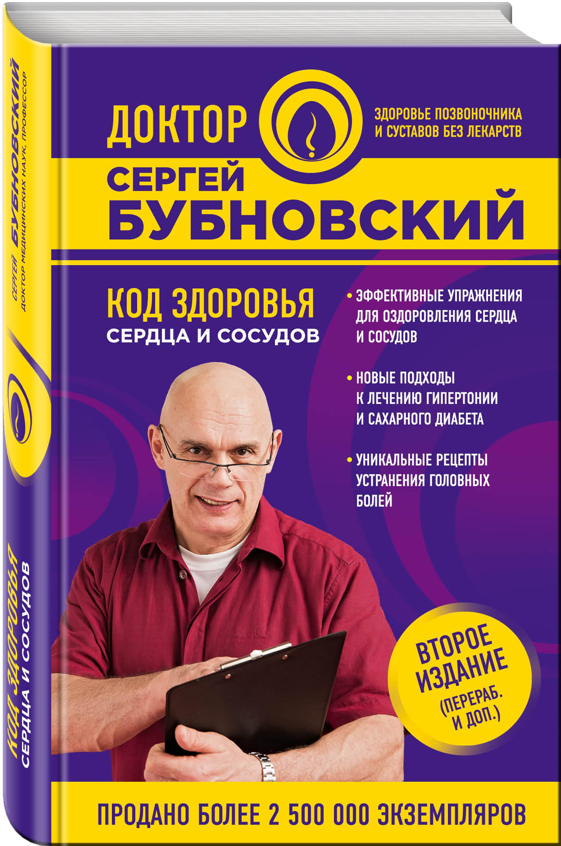 Бубновский С.М. Код здоровья сердца и сосудов. 2-е издание кинезитерапия доктор бубновский тренажер