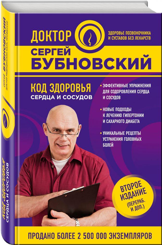 Сергей Бубновский - Код здоровья сердца и сосудов. 2-е издание обложка книги