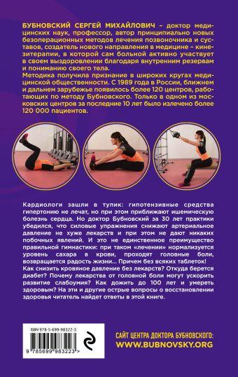 Код здоровья сердца и сосудов. 2-е издание Сергей Бубновский