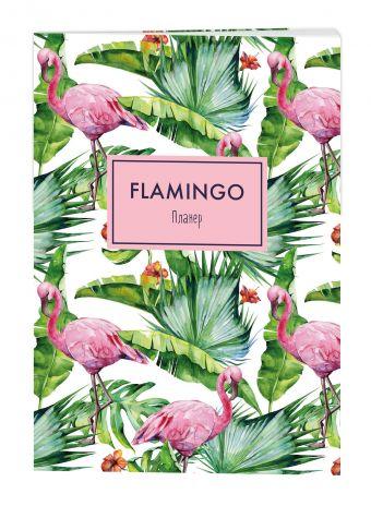 Блокнот-планнер. Mindfulness. Фламинго (формат А4, на скобе, зелёная обложка) (Арте)