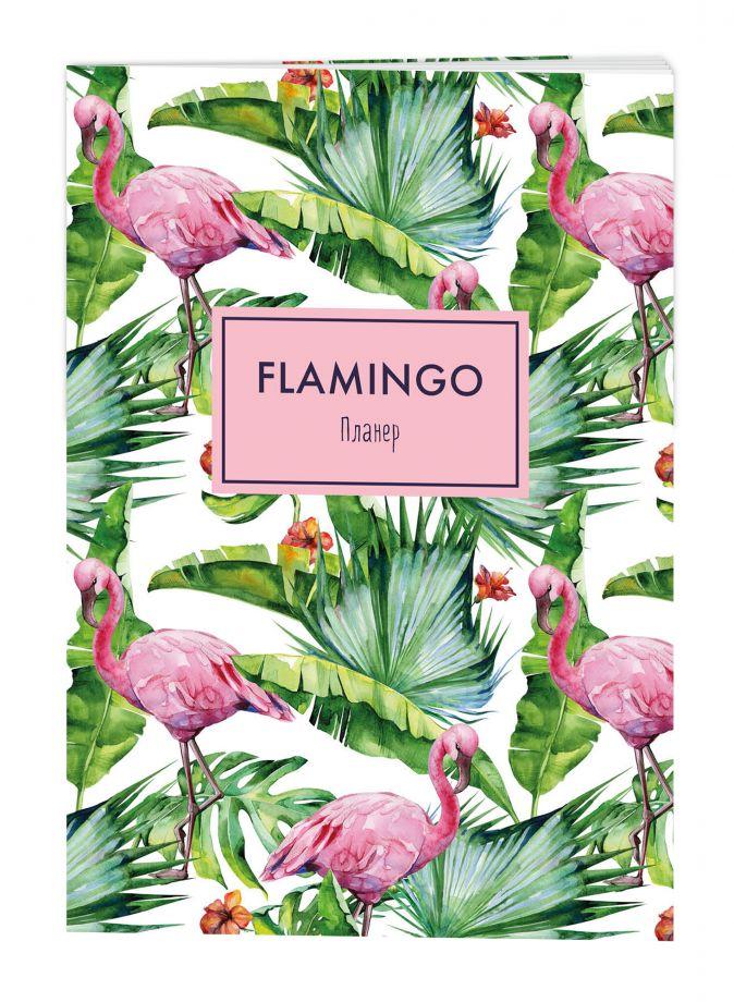 Блокнот-планер. Mindfulness. Фламинго (формат А4, на скобе, зелёная обложка) (Арте)