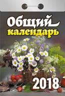 """Календарь отрывной  """"Общий"""" на 2018 год"""