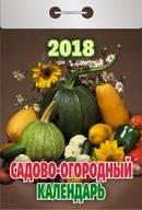 """Календарь отрывной  """"Садово-огородный"""" на 2018 год"""