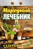 Календарь отрывной Народный лечебник на 2018 год