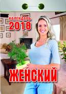 Календарь отрывной  Женский на 2018 год