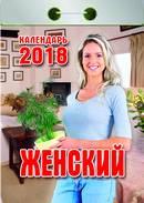 """Календарь отрывной  """"Женский"""" на 2018 год"""