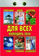 """Календарь отрывной  """"Для всех"""" на 2018 год"""