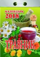 Календарь отрывной Травник на 2018 год