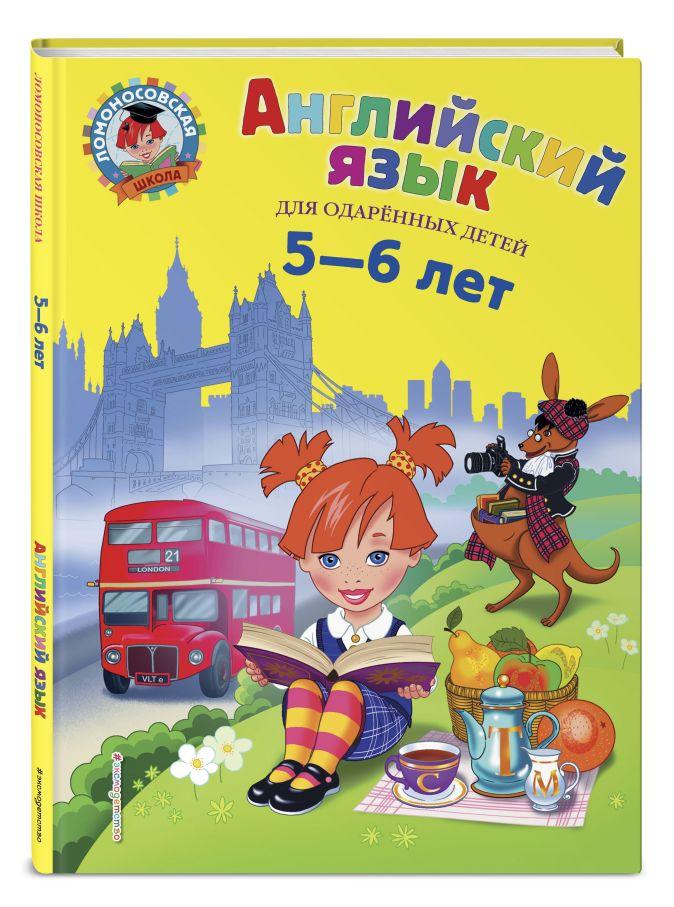 Английский язык: для детей 5-6 лет Крижановская Т.В.