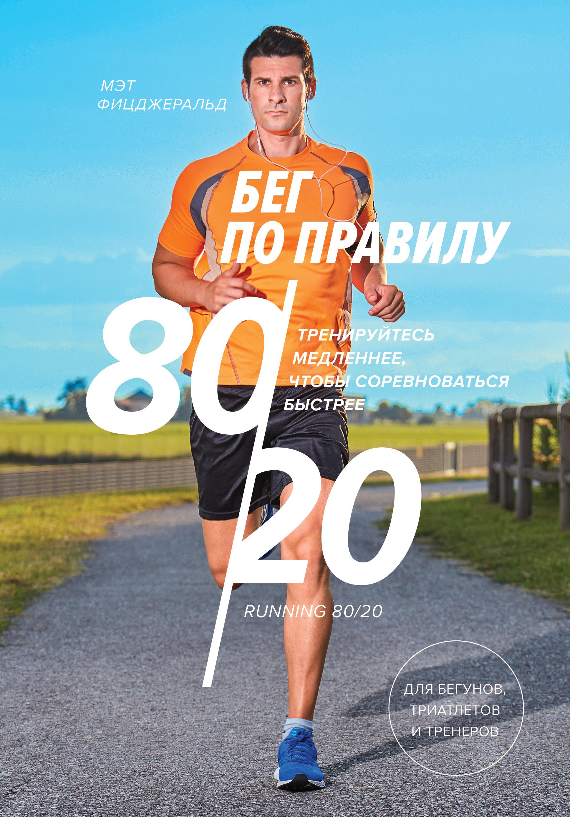 Бег по правилу 80/20. Тренируйтесь медленнее, чтобы соревноваться быстрее от book24.ru