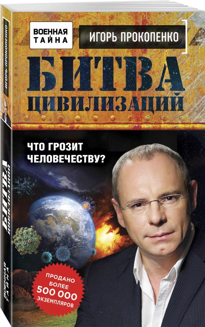 Игорь Прокопенко - Битва цивилизаций. Что грозит человечеству? обложка книги