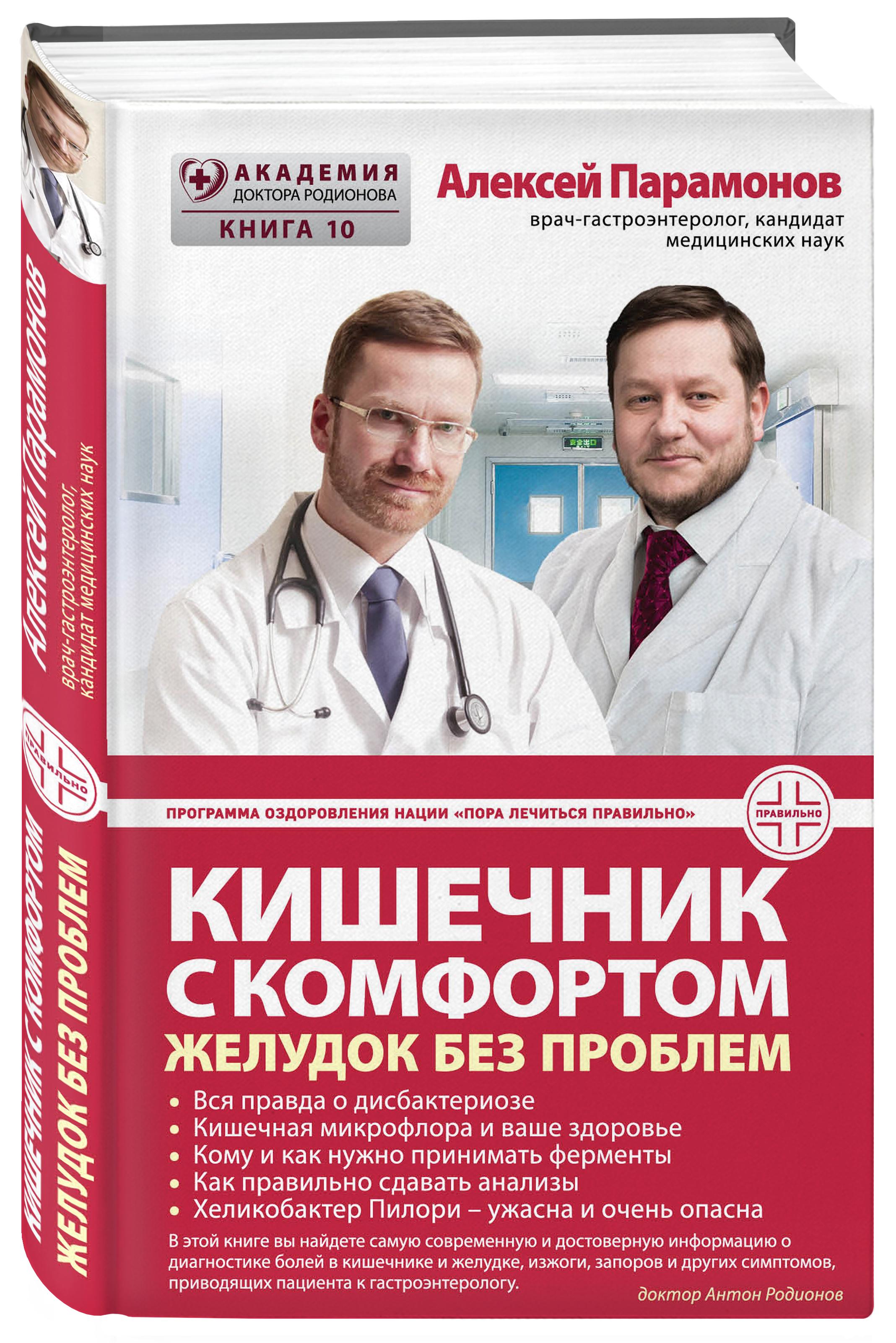 Парамонов А.Д. Кишечник с комфортом, желудок без проблем