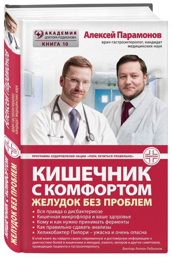 Кишечник с комфортом, желудок без проблем Парамонов А.Д.