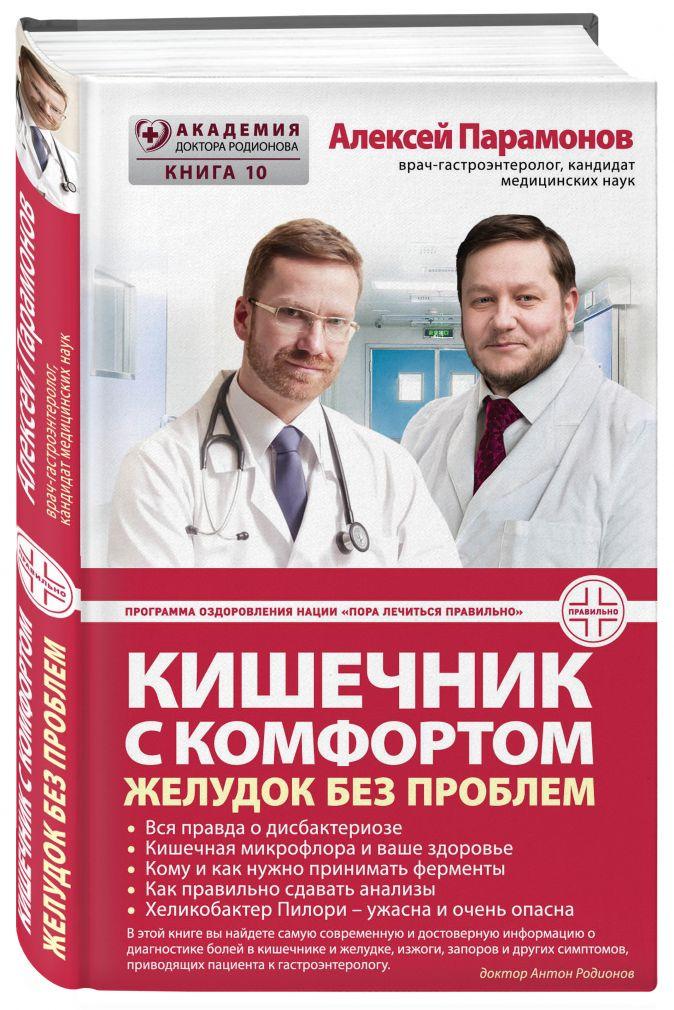 Парамонов А.Д. - Кишечник с комфортом, желудок без проблем обложка книги