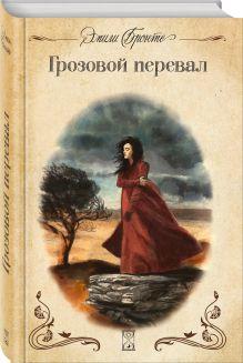 Роман с историей