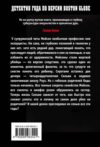 Экзорцисты Джон Сирлз