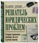 Денис Панов - Решатель юридических проблем: скорая правовая помощь на все случаи жизни. 5-е издание' обложка книги