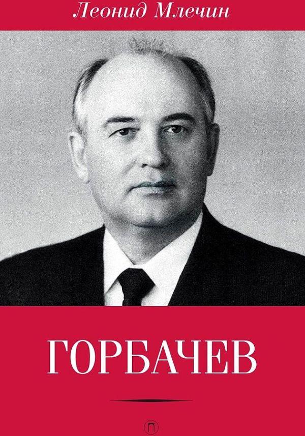 Млечин Леонид Михайлович Горбачев