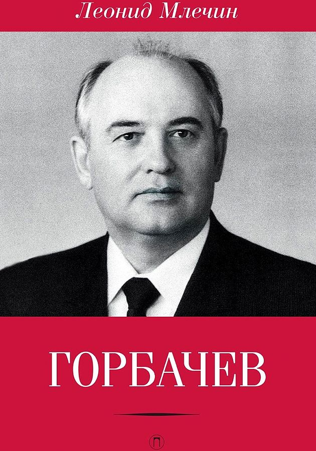 Млечин Леонид Михайлович - Горбачев обложка книги