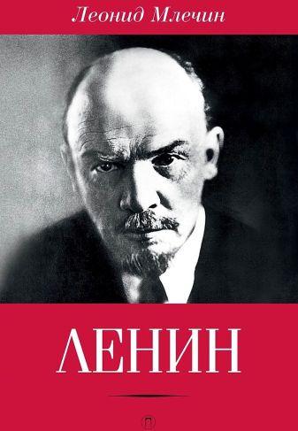 Млечин Леонид Михайлович - Ленин обложка книги