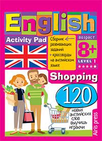 Умный блокнот. English Покупки (Shopping) Уровень 1