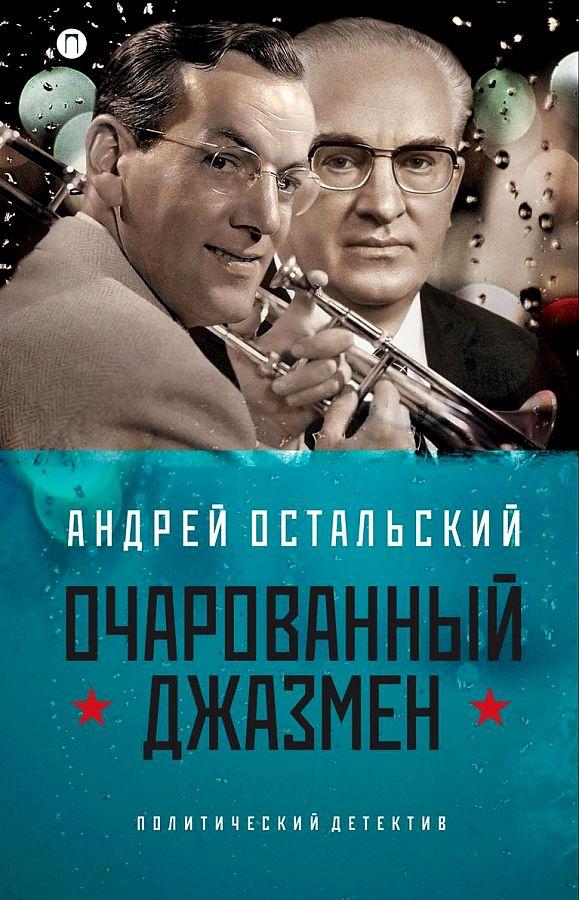 Остальский Андрей Всеволодович Очарованный джазмен недорого