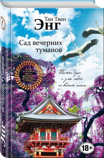 Тан Тван Энг - Сад вечерних туманов обложка книги