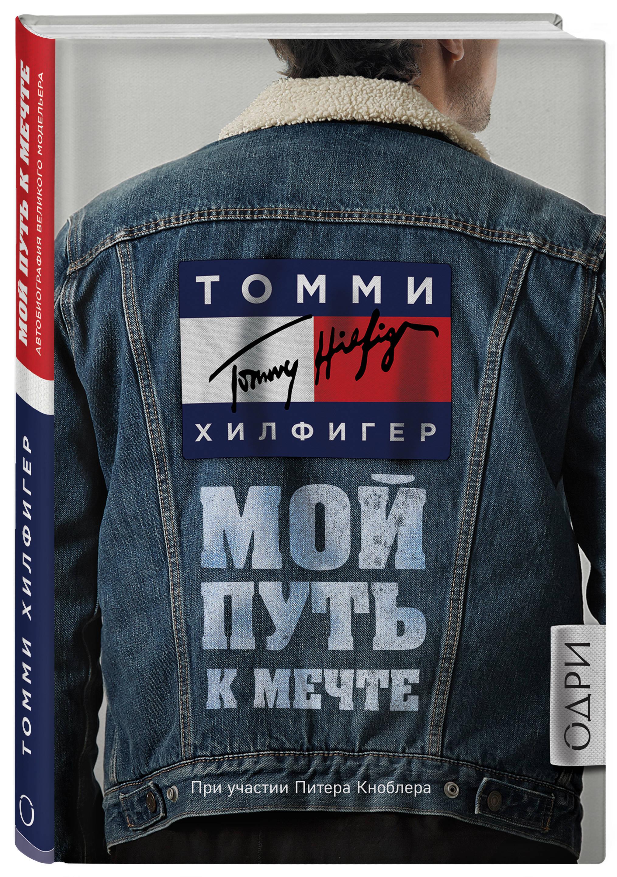 Томми Хилфигер Томми Хилфигер. Мой путь к мечте. Автобиография великого модельера футболка томми хилфигер женская