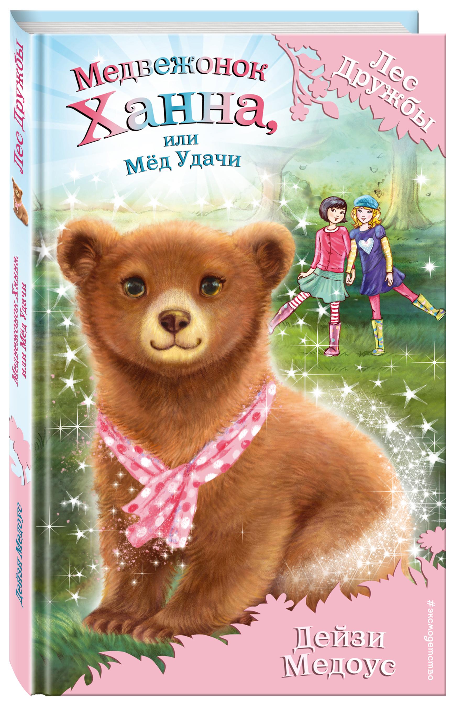 Медвежонок Ханна, или Мёд Удачи