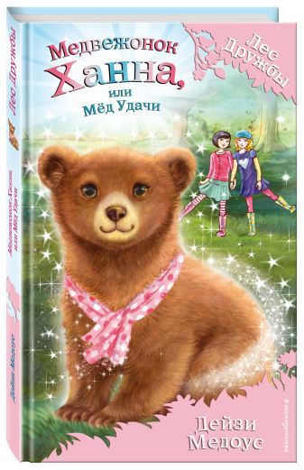 Дейзи Медоус - Медвежонок Ханна, или Мёд Удачи (выпуск 21) обложка книги