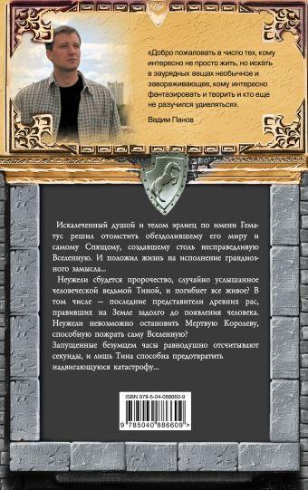Баллада о Мертвой Королеве Вадим Панов, Людмила Макарова