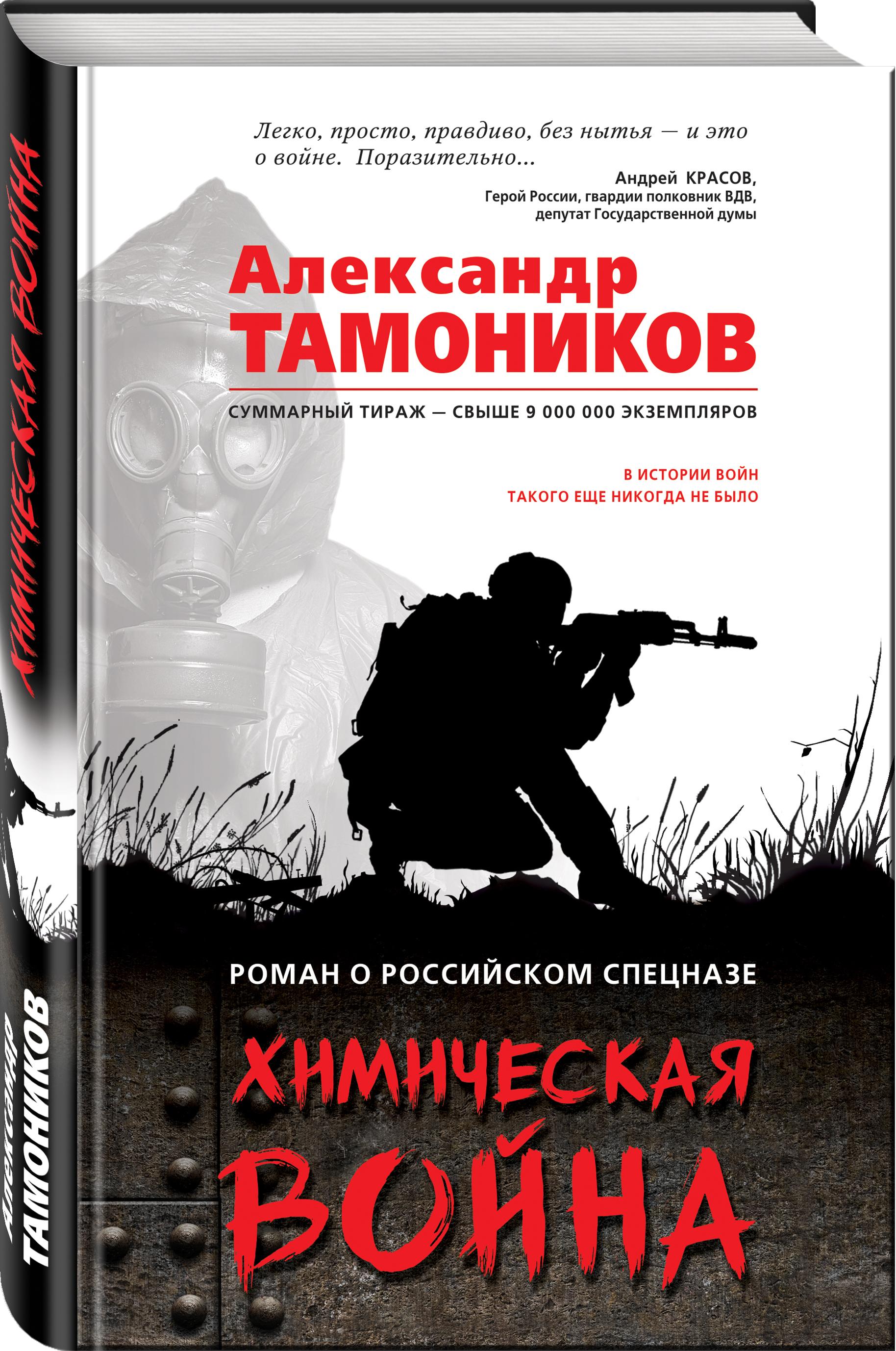 Тамоников А.А. Химическая война тамоников а холодный свет луны