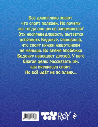 Спорт - лучший друг Бедокура Олег Рой