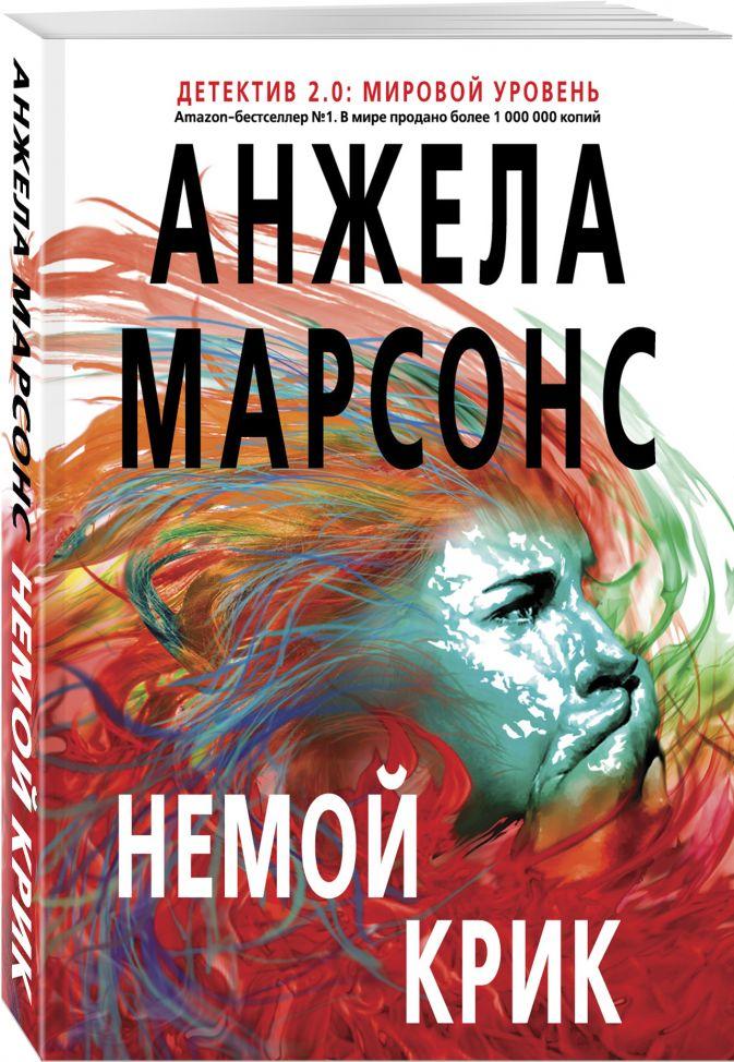 Анжела Марсонс - Немой крик обложка книги