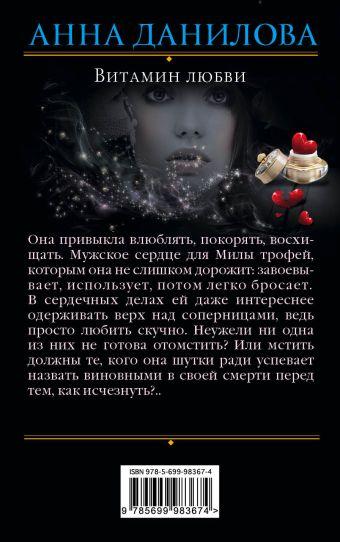 Витамин любви Анна Данилова