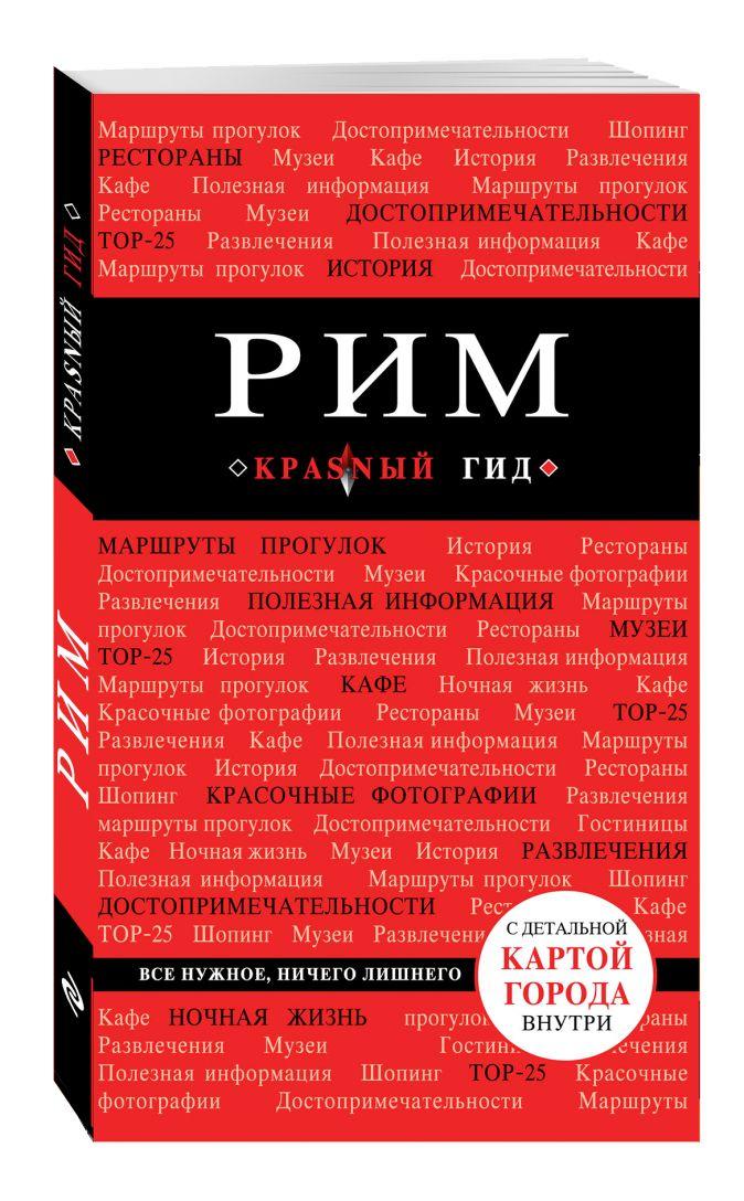 Чумичева О.В. - Рим. 5-е изд., испр. и доп. обложка книги